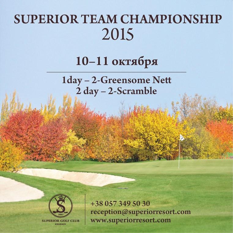 «Superior Team Championship» – командный гольф