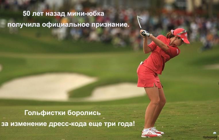 Мини-юбки и гольф