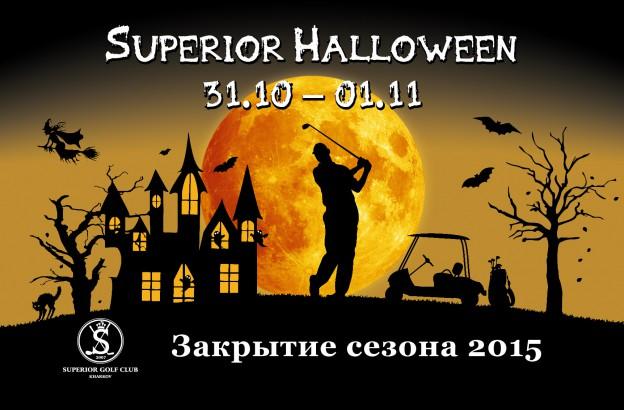 Superior Halloween. Закрытие сезона-2015