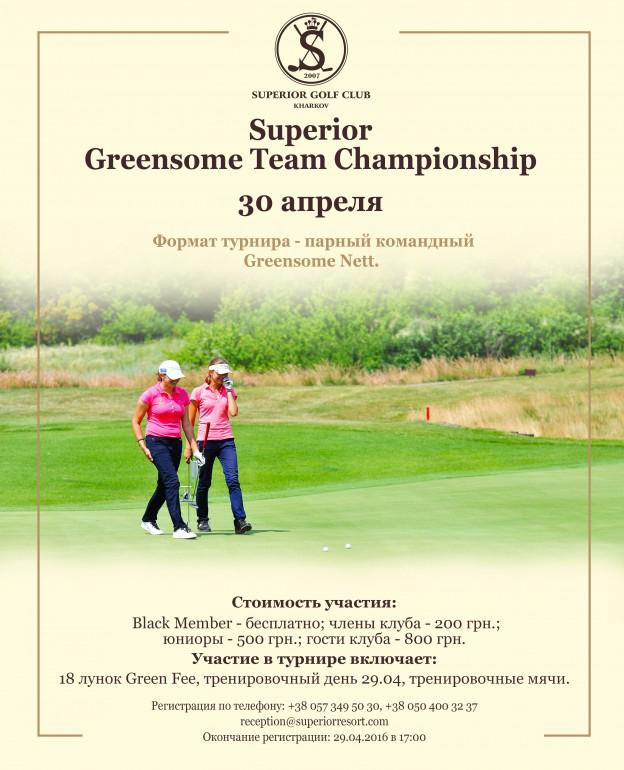 Superior Greensome Team Championship-2016