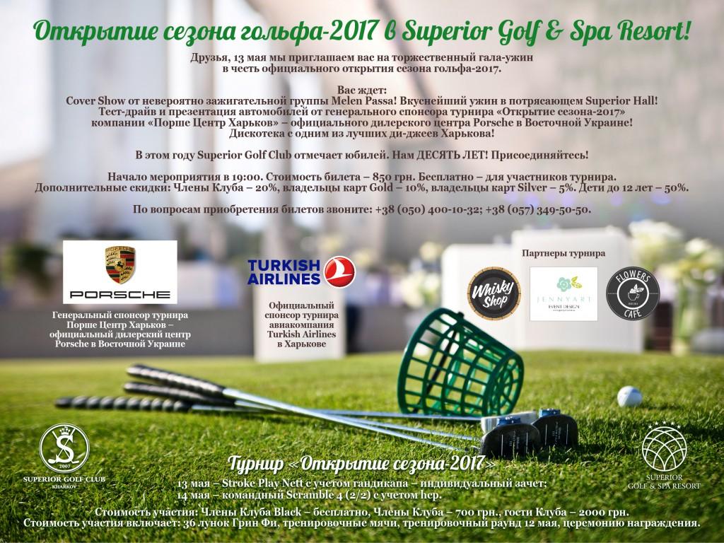 SeasonOpening2017(3)