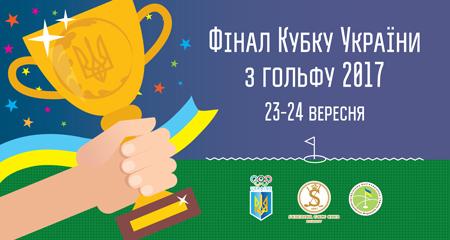 Кубок Украины-2017 (финал)
