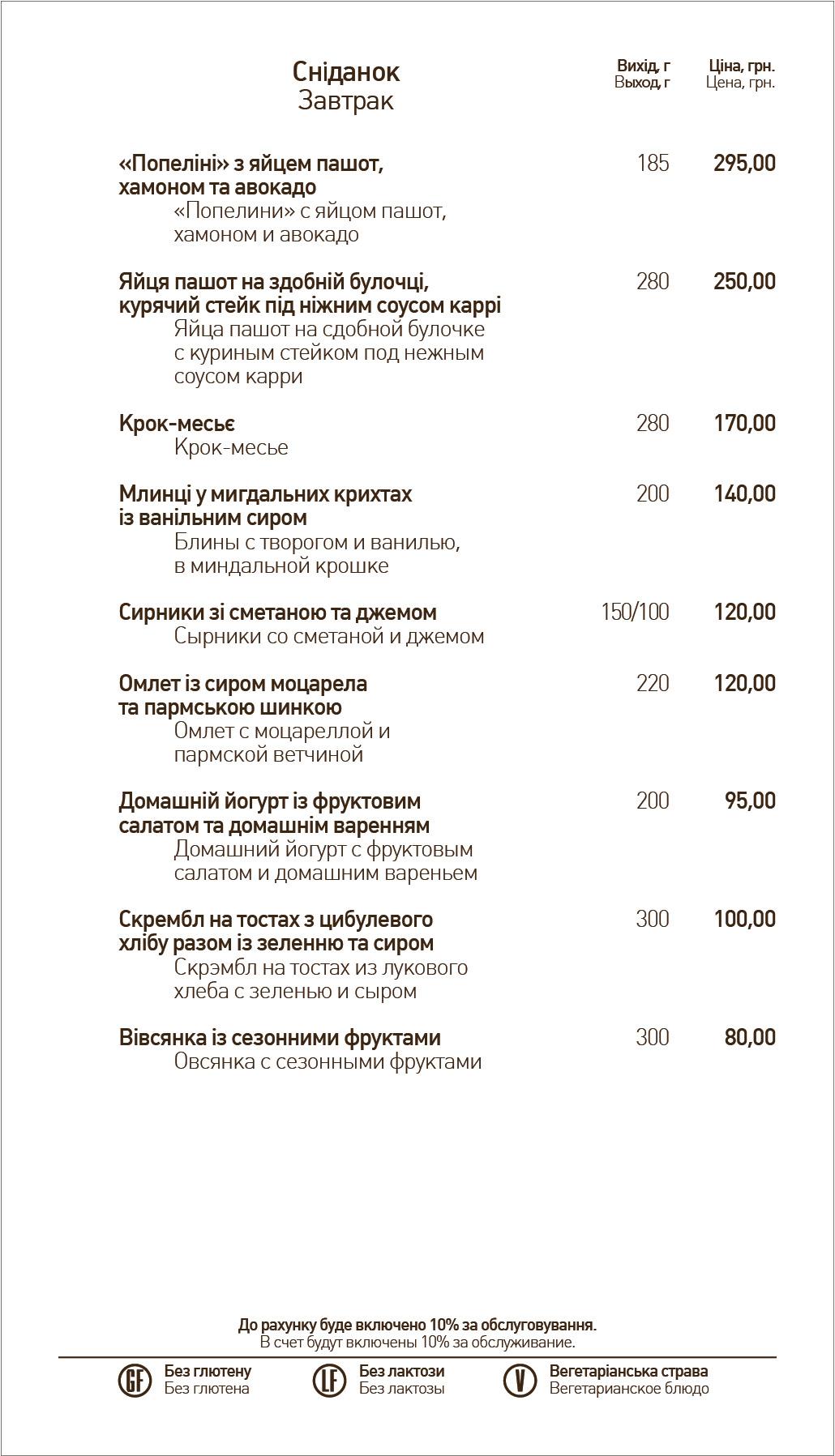 AlbatrossMenu_page1_UA+RU