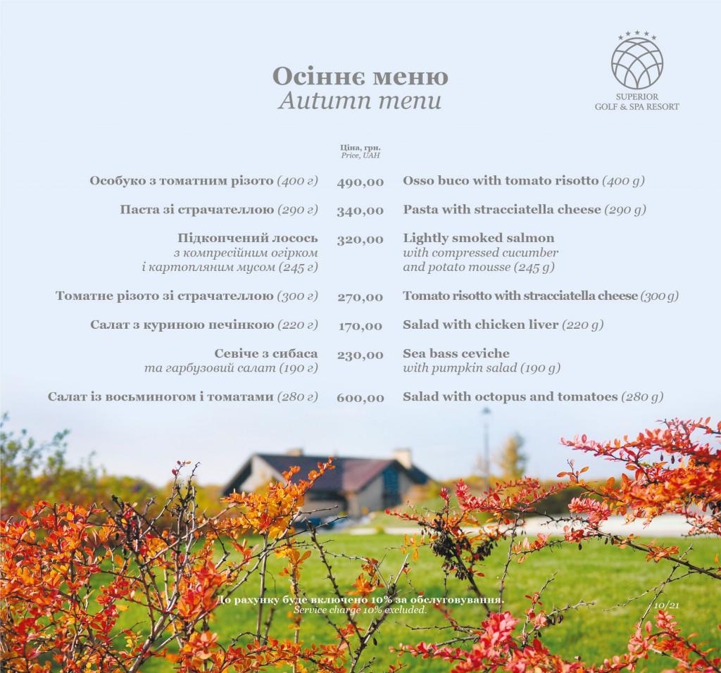 LobbyMenu_autumn2021_UA+EN