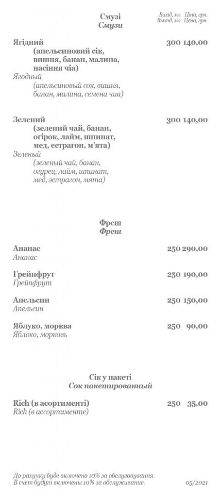 PoolDrinks_306x136mm_page3_UA+RU