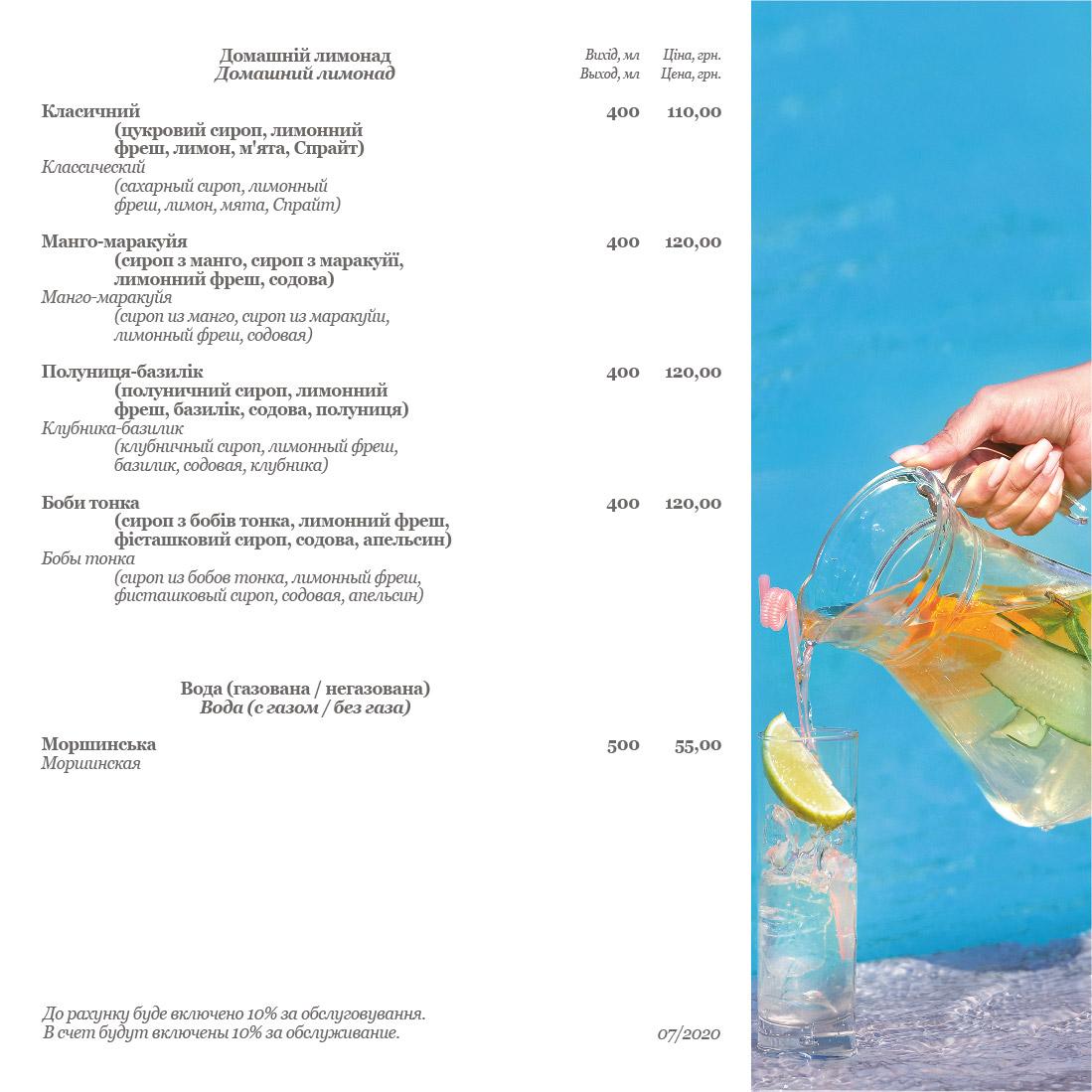 PoolMenu_186x186mm_page5_UA+RU