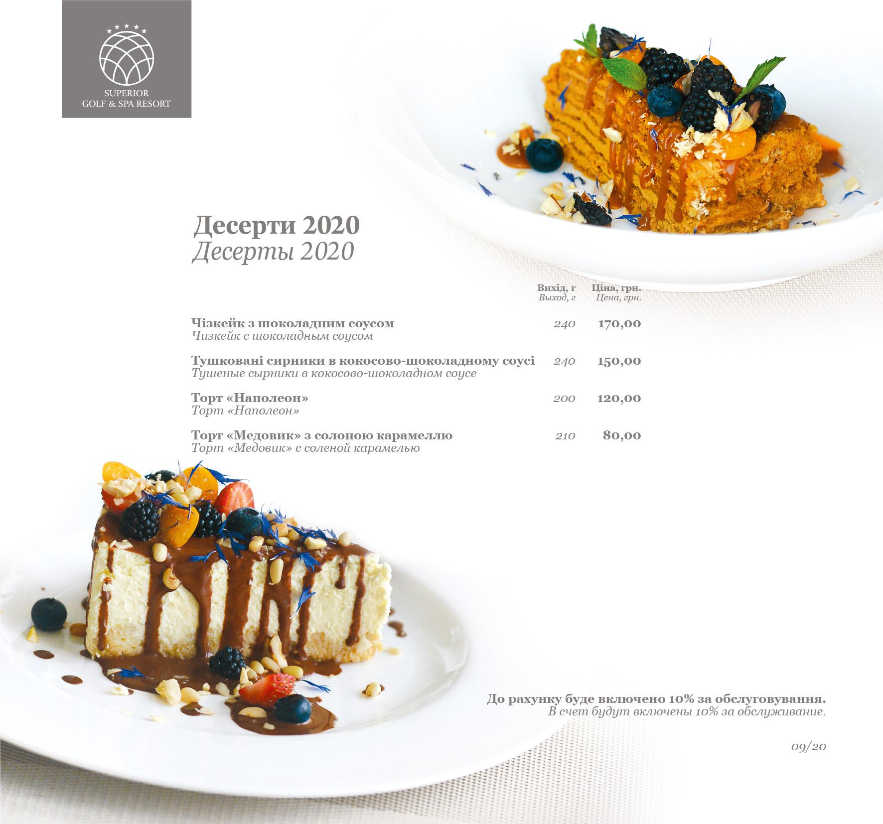 LobbyMenu_desserts2020