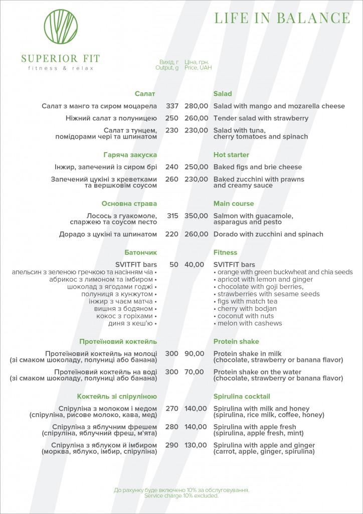 SuperiorFit_Menu_UA+EN_A4_page1