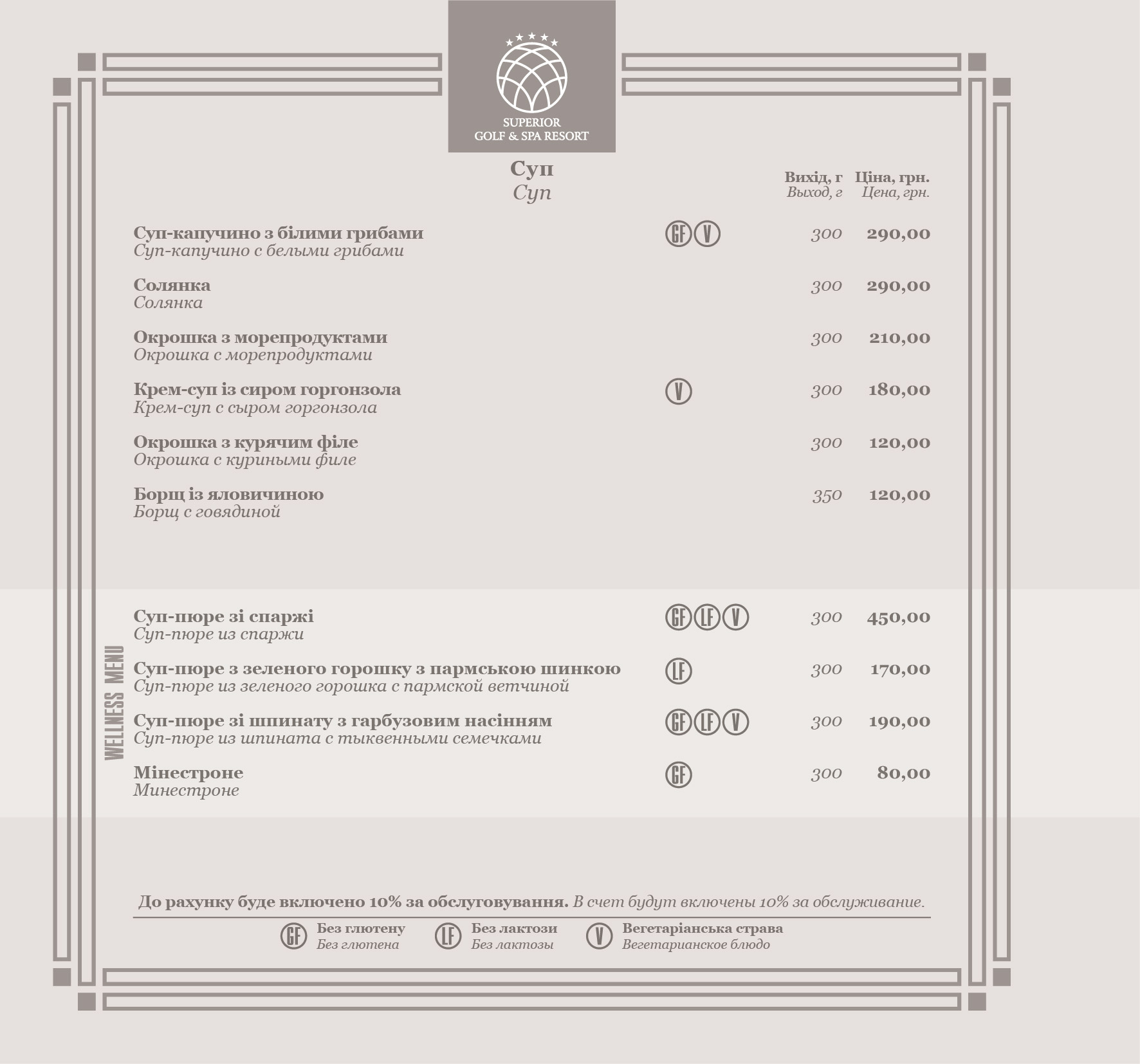 LobbyMenu_page06_UA+RU