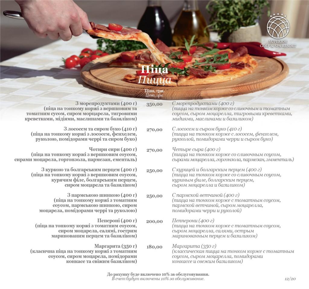 LobbyMenu_pizza_UA+RU