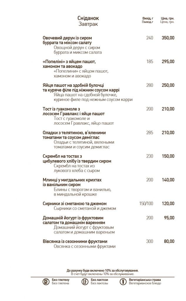 AlbatrossMenu_page1_314x194mm_UA+RU+